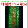 那須塩原で、大田原で、矢板で、さくら市で、宇都宮で、栃木で、白河で、木造住宅で新築を検討する際にお役に立つ一冊
