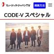 昨日の「CODE-Vスペシャル」放送は見れましたか?