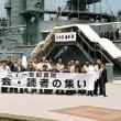 海軍記念日。