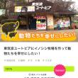 東筑波ユートピア目標の4,000万円超過!