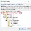Windows10 の ルートディレクトリ C:¥にある「inetpub」 フォルダーを削除する方法。