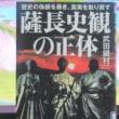 『薩長史観の正体』 単行本 – 2017/9/8