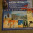 夏休み!展覧会に行こう♪②「ターナーからモネへ」「大熊本県立美術館展 リターンズ」