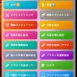 【iPhone】ショートカットで共有されていたものを色々インストール♪【iOS12】