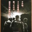 クリント・イーストウッド監督「15時17分、パリ行き」を観る~高速列車内での無差別テロを防いだ 3人の若者たちが主役として出演する 前代未聞の映画