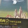 創画会70周年記念砺波展