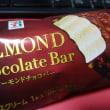 アーモンドチョコバー