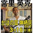 【講演とライブ】和光市→神栖市 (^o^)
