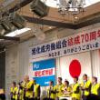旭化成労連結成70周年式典