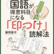 読書記録:国語が得意科目になる「印つけ」読解法