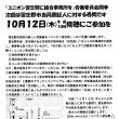 ユニオン習志野不当労働行為に対する労働委員会