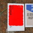 「憲法の無意識」柄谷行人(岩波新書)レビュー