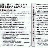 第17回 越冬支援のつどい 12/23
