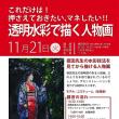 『美術の時間』 11月開催のご案内