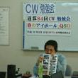 CW勉強会