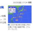 台風21号は勢力を強め、あす22日には非常に強い勢力に・・・