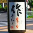 ◆日本酒◆三重県・清水清三郎商店 作 純米吟醸 恵乃智(めぐみのとも)中取り