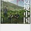 辺境中国:新疆、チベット、雲南、東北部を行く  「本」