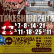 [結果・ZERO1・道場マッチ・東京竹芝、東西対抗戦で炎武連夢(エンブレム)復活!]2/18(日)ZERO1 TAKESHIBAコロシアム