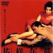 花様年華(2000)[旧作映画]
