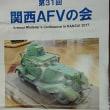 第31回関西AFVの会