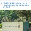 ◯ 「枯葉剤」を製造した化学メーカーの「遺伝子組み換え作物」が日本の食を脅かしている