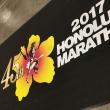 ハワイ通信 2017 12 ホノルルマラソン14日目 ホノルルマラソンエキスポ1日目です。