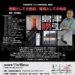 島津先生講演会「情報としての色彩、環境としての色彩」のお知らせ