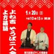 狸ばやしの落語会「よね吉・そうば二人会」@狸ばやし(2019.1.20.)