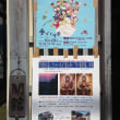 2017年10月8日/〈貝寄せの浜・「貝寄せ館」物語〉112:〝絶景の道〟フットパス