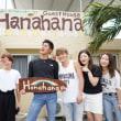 【帰りたくなさすぎる】宮古島 ゲストハウス Hanahana ヘルパー 募集