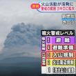 新燃岳 火山活動が活発に