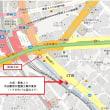 【6/18】渋谷駅西口地下施設整備工事見学会  集合場所