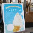 H30年 士幌町道の駅『ピア21しほろ』