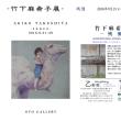 竹下麻希子展-残像-2018年9月21日(金)〜9月29日(土) 会期中無休9月22日(土)15時〜ささやかなパーティを催します。