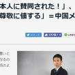 日本人の欠点を指摘したら「日本人に賛同された!」、驚くと同時に「日本人の態度は尊敬に値する」=中国メディア