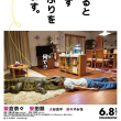 最新の映画情報 特別一気、配信中-6/2-3