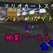 【Mario Kart 8DX】 Shortcut and supernatural work