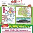 日本一長いトンネル