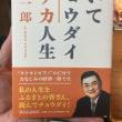 『聞いてチョウダイ 根アカ人生』 熊本に育てられた名優・財津一郎さんが語る、80年の泣き笑い人生