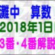 【2018年・灘中1日目・算数】[3番・4番解説]【う山TV(スタディ)】