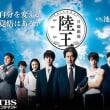 ドラマ陸王から見るアシックス創業者鬼塚喜八郎と創価学会池田大作とのつながり、世の中の大企業は天皇家、創価というカルトとつながっている。