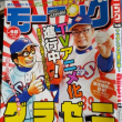 2017年48号~TVアニメ化進行中!