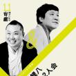 第11回プチシネマ寄席「瀧川鯉八・桂宮治2人会」@e-space hall(2018.6.6.)