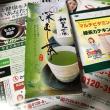 知覧深蒸し茶/マルチビタミン+緑茶カテキン