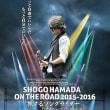"""映画:「SHOGO HAMADA ON THE ROAD 2015-2016 旅するソングライター """"Journey of a Songwriter""""」"""