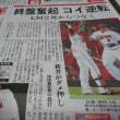 4番の仕事を決めた鈴木誠也、3塁まで激走の新井「痛快な逆転」勝利!!
