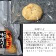 レビュー:甲斐路の味噌パイ