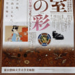 東京芸大美術館へ「皇室の彩」観に行く!!!