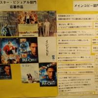 『ラ・ワン』1円試写会に行ってきました